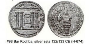 Second Revolt silver coin.